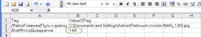 Edit values of the EXIF tags with MS Excel