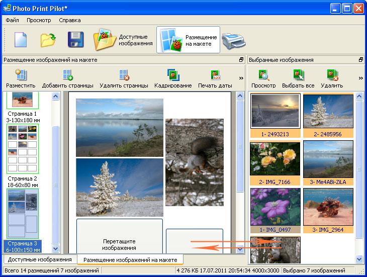 Скачать программу для печати и редактирования фотографий